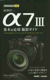 SONY α7 3基本&応用撮影ガイド 伴貞良/著 MOSH books/著