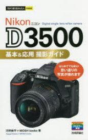【新品】【本】Nikon D3500基本&応用撮影ガイド 河野鉄平/著 MOSH books/著