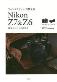 【新品】【本】フォトグラファーが教えるNikon Z7&Z6撮影スタイルBOOK 上田晃司/著 ナイスク/著