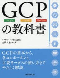 GCPの教科書 Google Cloud Platform 吉積礼敏/他著