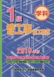 【新品】【本】1級管工事施工管理技術検定試験問題解説集録版 学科 2019年版