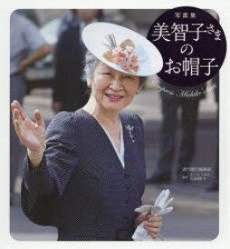 【新品】【本】美智子さまのお帽子 写真集 週刊朝日編集部/編 石田欧子/監修