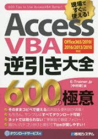 【新品】【本】Access VBA逆引き大全600の極意 現場ですぐに使える! E−Trainer.jp/著