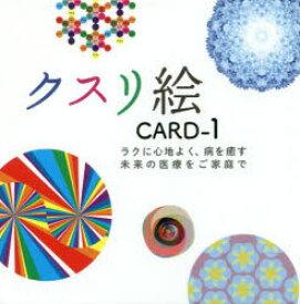 【新品】【本】クスリ絵CARD   1 丸山 修寛 作