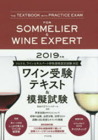 【新品】【本】ワイン受験テキスト&模擬試験 2019 自由が丘ワインスクール/監修