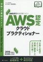 AWS認定クラウドプラクティショナー 山下光洋/著 海老原寛之/著