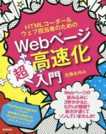 【新品】【本】HTMLコーダー&ウェブ担当者のためのWebページ高速化超入門 佐藤あゆみ/著