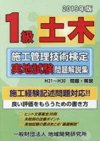 【新品】【本】1級土木施工管理技術検定実地試験問題解説集 2019年版