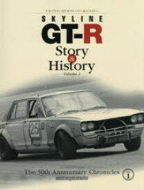 【新品】【本】SKYLINE GT−R Story & History The 50th Anniversary Chronicles Vol.1 GT−R生誕50周年記念保存版
