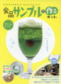 【新品】【本】食品サンプルを作るキット グリーン