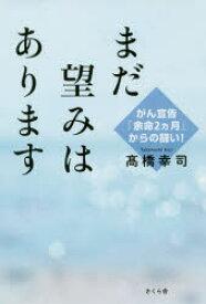【新品】【本】まだ望みはあります がん宣告「余命2カ月」からの闘い! 高橋幸司/著