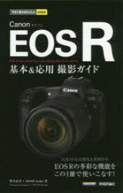 【新品】【本】Canon EOS R基本&応用撮影ガイド 野寺治孝/著 MOSH books/著