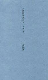 【新品】【本】大坊珈琲店のマニュアル 大坊勝次/著