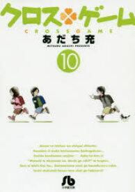 【新品】【本】クロスゲーム 10 あだち充/著