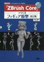 「ZBrush Core」でつくるフィギュア原型 イラストからフィギュアを作る! 加茂恵美子/著 I O編集部/編集