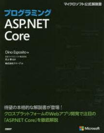 プログラミングASP.NET Core Dino Esposito/著 井上章/監訳 クイープ/訳