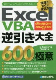 【新品】【本】ExcelVBA逆引き大全600の極意 現場ですぐに使える! E−Trainer.jp/著