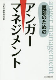 医師のためのアンガーマネジメント 日本医事新報社/編