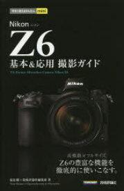 【新品】【本】Nikon Z6基本&応用撮影ガイド 塩見徹/著 技術評論社編集部/著