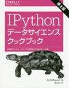 【新品】【本】IPythonデータサイエンスクックブック 対話型コンピューティングと可視化のためのレシピ集 Cyrille …