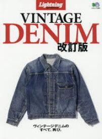 【新品】【本】VINTAGE DENIM ヴィンテージデニムのすべて、再び。