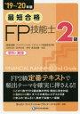 【新品】【本】最短合格2級FP技能士 学科・実技 '19〜'20年版 きんざいファイナンシャル・プランナーズ・センタ…