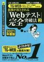 【新品】【本】8割が落とされる「Webテスト」完全突破法 必勝・就職試験! 2021年度版2 TG−WEB・ヒューマネージ社…