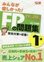 【新品】【本】みんなが欲しかった!FPの問題集1級 '19−'20年版 TAC株式会社(FP講座)/著