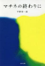 【新品】【本】マチネの終わりに 平野啓一郎/著