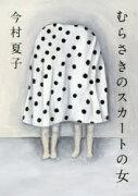 【新品】【本】むらさきのスカートの女今村夏子/著