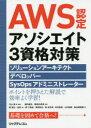 【新品】【本】AWS認定アソシエイト3資格対策 ソリューションアーキテクト、デベロッパー、SysOpsアドミニストレータ…