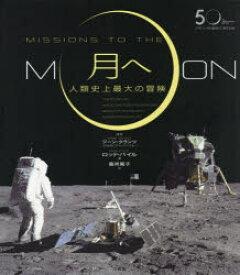 【新品】【本】月へ 人類史上最大の冒険 アポロ11号月着陸50周年記念 ロッド・パイル/著 最所篤子/訳