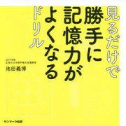 【新品】【本】見るだけで勝手に記憶力がよくなるドリル池田義博/著