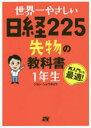 【新品】【本】世界一やさしい日経225先物の教科書1年生 再入門にも最適! ジョンシュウギョウ/著