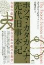【新品】【本】ホツマ・カタカムナ・先代旧事本紀 古史古伝で解く「太古日本の聖なる科学」 エイヴリ・モロー/著 …