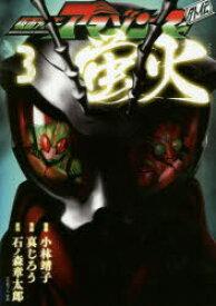 仮面ライダーアマゾンズ外伝蛍火 3 小林靖子/監修 真じろう/漫画 石ノ森章太郎/原作