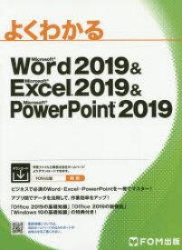 【新品】【本】よくわかるMicrosoft Word 2019 & Microsoft Excel 2019 & Microsoft PowerPoint 2019 富士通エフ・オー・エム株式会社/著制作