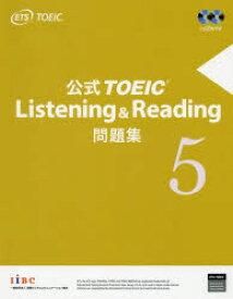 【新品】【本】公式TOEIC Listening & Reading問題集 5 Educational Testing Service/著