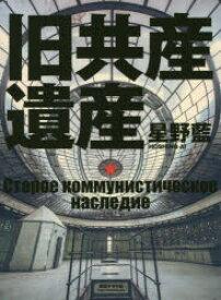 【新品】【本】旧共産遺産 星野藍/著