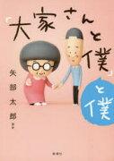 【新品】【本】「大家さんと僕」と僕矢部太郎/ほか著