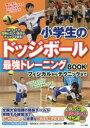 【新品】【本】小学生のドッジボール最強トレーニングBOOK フィジカルからテクニックまで 関川卓真/監修