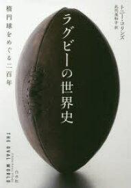 【新品】【本】ラグビーの世界史 楕円球をめぐる二百年 トニー・コリンズ/著 北代美和子/訳