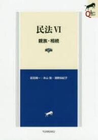 民法 6 親族・相続 前田陽一/著 本山敦/著 浦野由紀子/著