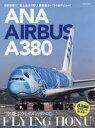 """【新品】【本】ANA AIRBUS A380 FLYING HONU""""空飛ぶウミガメ""""のすべて 日本初導入!史上最大の巨人旅客機がハワ…"""
