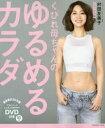 【新品】【本】くびれ母ちゃんのゆるめるカラダ DVD付 村田 友美子