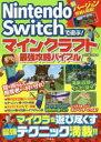【新品】【本】Nintendo Switchで遊ぶ!マインクラフト最強攻略バイブル マイクラ職人組合/著