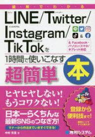 【新品】【本】図解でわかるLINE/Twitter/Instagram/TikTokを1時間で使いこなす本 超簡単 中村有里/著