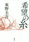 【新品】【本】希望の糸東野圭吾/著