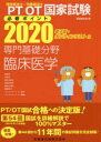 【新品】【本】PT/OT国家試験必修ポイント専門基礎分野臨床医学 2020 病理学・内科学・整形外科学・神経内科学・臨…