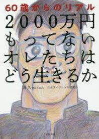 2000万円もってないオレたちはどう生きるか 60歳からのリアル 岡久/著 日本ライフシフト研究会/著